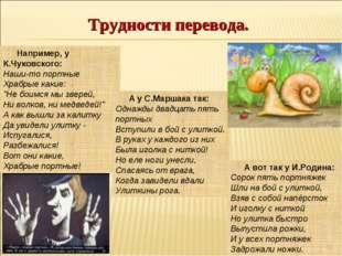 """Например, у К.Чуковского: Наши-то портные Храбрые какие: """"Не боимся мы зверей"""