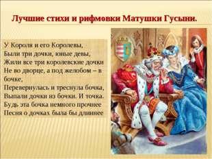 У Короля и его Королевы, Были три дочки, юные девы, Жили все три королевские