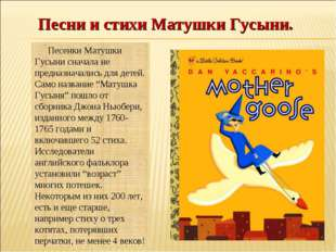 "Песенки Матушки Гусыни сначала не предназначались для детей. Само название ""М"