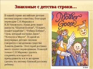 В нашей стране английские детские песенки широко известны, блaгодаря перевода
