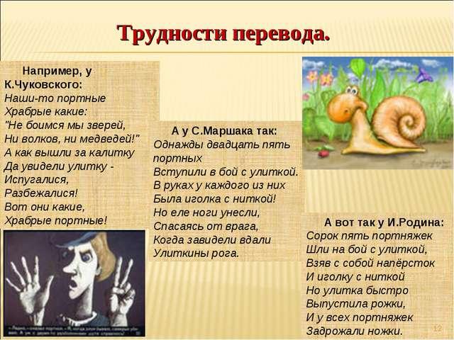 """Например, у К.Чуковского: Наши-то портные Храбрые какие: """"Не боимся мы зверей..."""