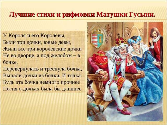 У Короля и его Королевы, Были три дочки, юные девы, Жили все три королевские...