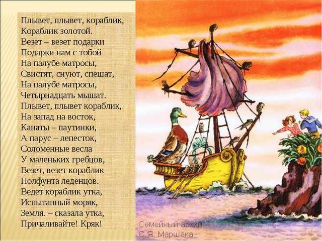 Плывет, плывет, кораблик, Кораблик золотой. Везет – везет подарки Подарки нам...