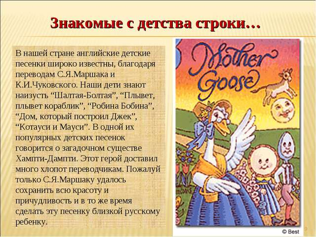 В нашей стране английские детские песенки широко известны, блaгодаря перевода...