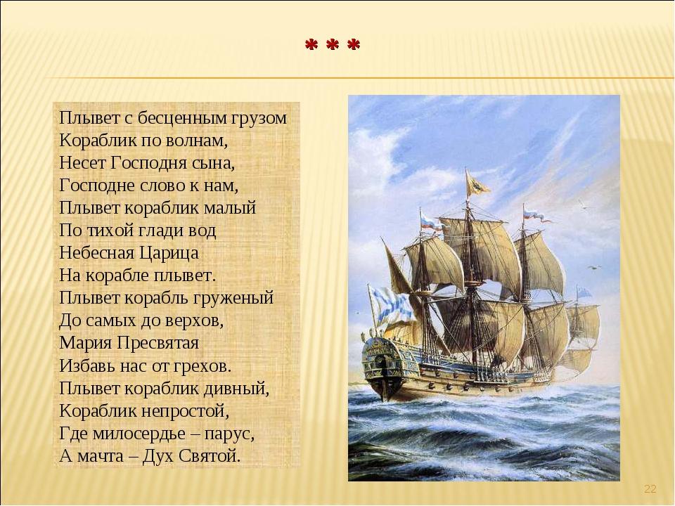 * * * Плывет с бесценным грузом Кораблик по волнам, Несет Господня сына, Госп...