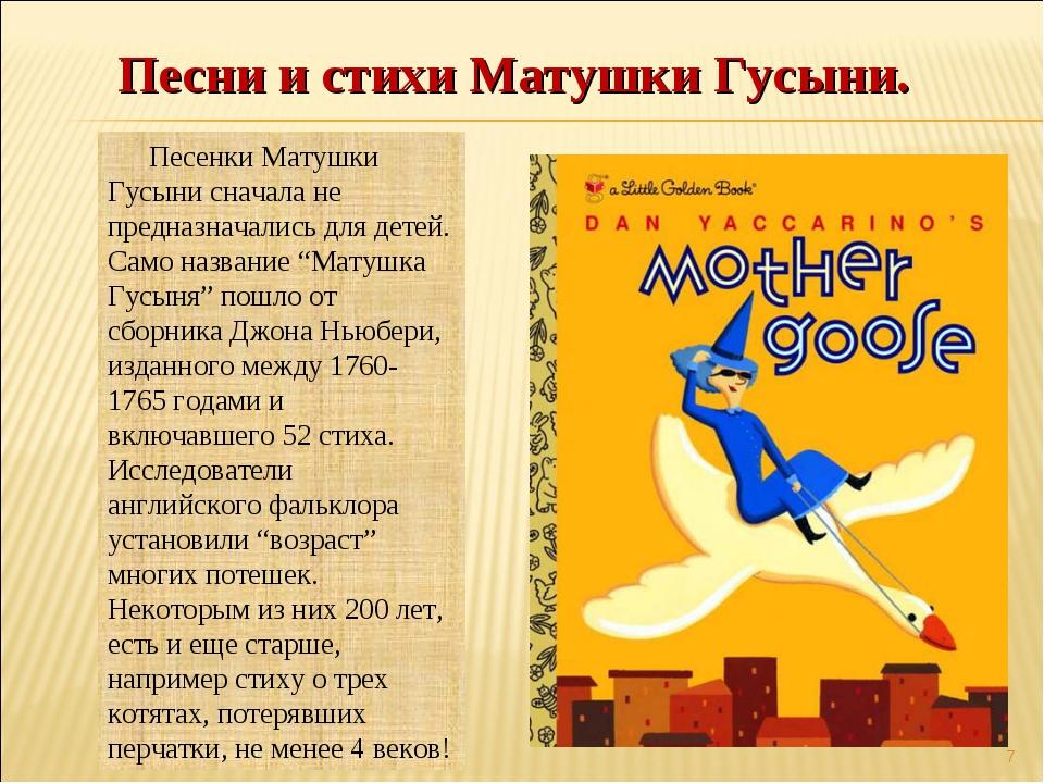 "Песенки Матушки Гусыни сначала не предназначались для детей. Само название ""М..."