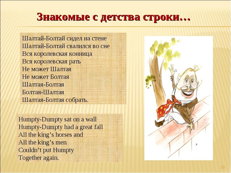 Шалтай-Болтай сидел на стене Шалтай-Болтай свалился во сне Вся королевская ко...