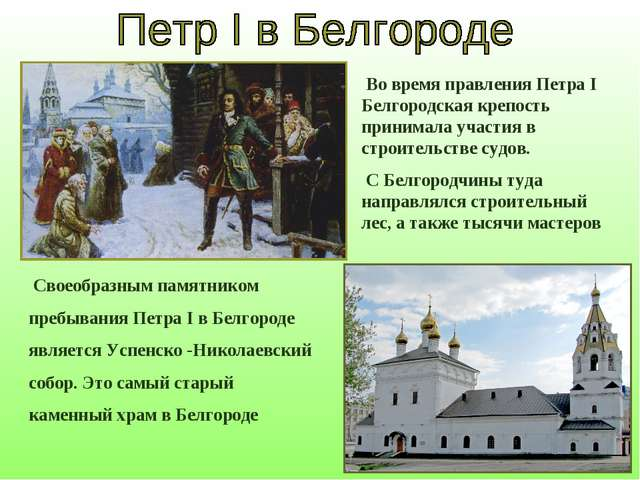 Во время правления Петра I Белгородская крепость принимала участия в строите...
