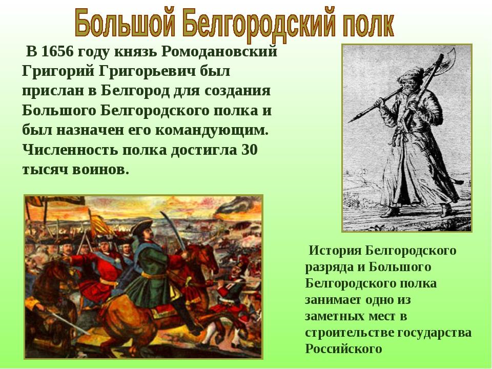 В 1656 году князь Ромодановский Григорий Григорьевич был прислан в Белгород...