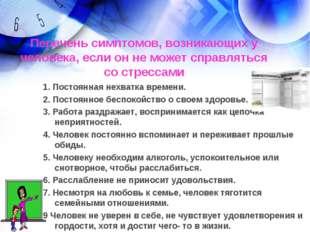 Перечень симптомов, возникающих у человека, если он не может справляться со с