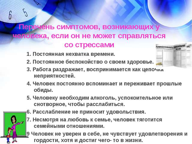 Перечень симптомов, возникающих у человека, если он не может справляться со с...