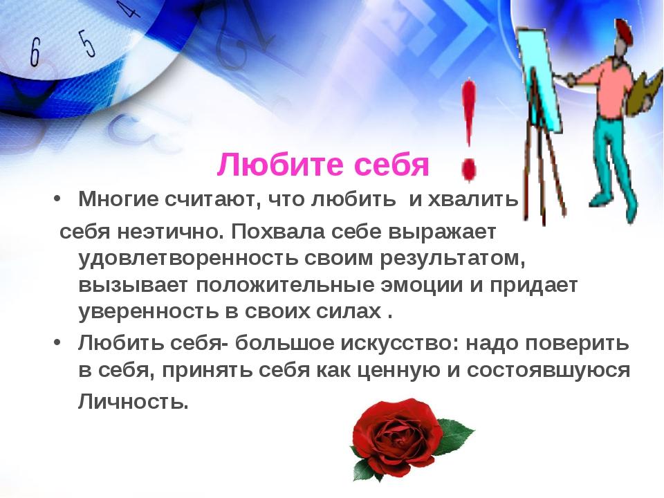 Любите себя Многие считают, что любить и хвалить себя неэтично. Похвала себе...