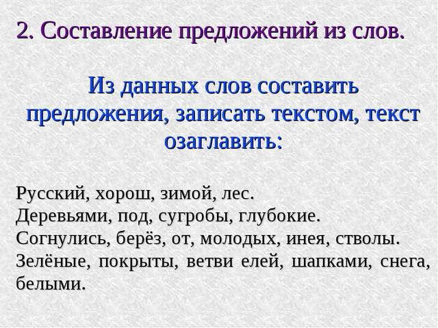 2. Составление предложений из слов. Из данных слов составить предложения, зап...