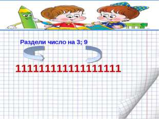 111111111111111111 Раздели число на 3; 9