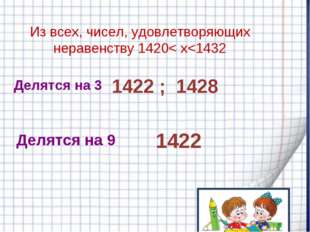 Из всех, чисел, удовлетворяющих неравенству 1420< х