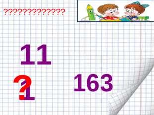 111 163 ? ?????????????