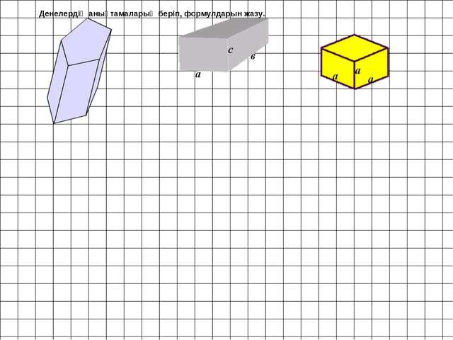 Денелердің анықтамаларың беріп, формулдарын жазу.