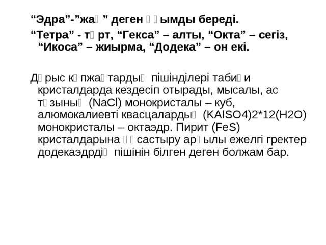 """""""Эдра""""-""""жақ"""" деген ұғымды береді. """"Тетра"""" - төрт, """"Гекса"""" – алты, """"Окта"""" – се..."""