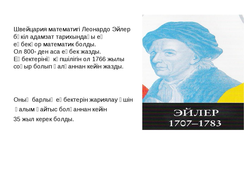 Швейцария математигі Леонардо Эйлер бүкіл адамзат тарихындағы ең еңбекқор мат...