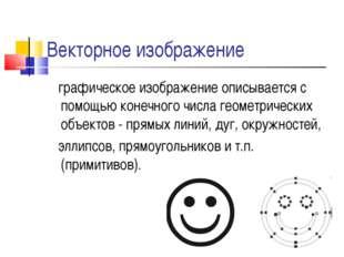 Векторное изображение графическое изображение описывается с помощью конечного