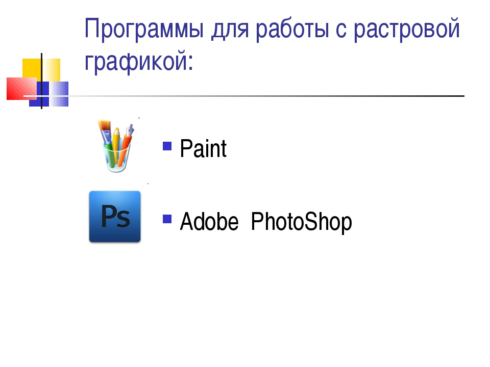 Программы для работы с растровой графикой: Paint Adobe PhotoShop