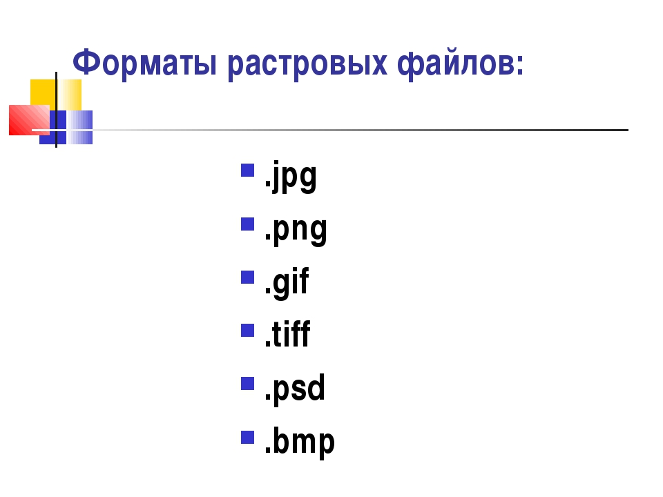 Форматы растровых файлов: .jpg .png .gif .tiff .psd .bmp