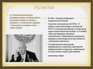 Н.С.Хрущевым была всерьёз поставлена задача «воспитать нового, всесторонне ра