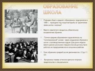 Реформа общего среднего образования, предпринятая в 1958 г., проходила под ло