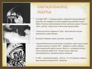 4 октября 1957 г. с помощью ракеты, созданной под руководством Королева, был
