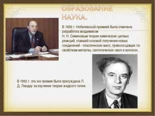 В 1956 г. Нобелевской премией была отмечена разработка академиком Н. Н. Семен