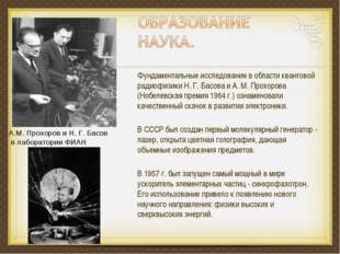 Фундаментальные исследования в области квантовой радиофизики Н. Г. Басова и А