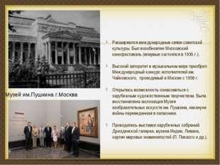 Расширяются международные связи советской культуры. Был возобновлен Московски