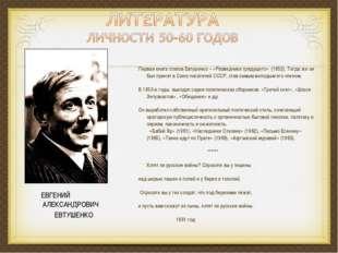 Первая книга стихов Евтушенко – «Разведчики грядущего» (1952). Тогда же он бы