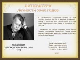 В «Автобиографии» Твардовский называет эту поэму «книгой», указывая этим на