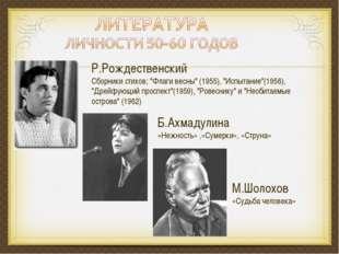 Б.Ахмадулина «Нежность» ,«Сумерки», «Струна» Р.Рождественский Сборники стихов