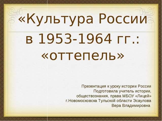 «Культура России в 1953-1964 гг.: «оттепель» Презентация к уроку истории Росс...