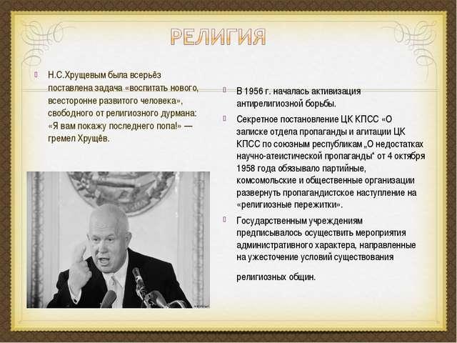 Н.С.Хрущевым была всерьёз поставлена задача «воспитать нового, всесторонне ра...