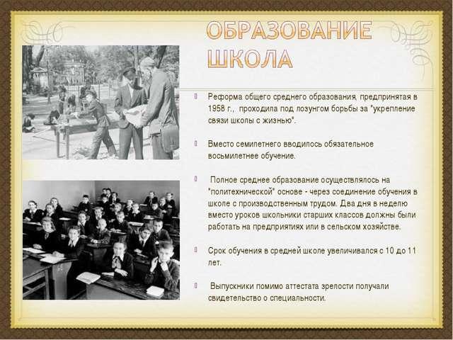Реформа общего среднего образования, предпринятая в 1958 г., проходила под ло...