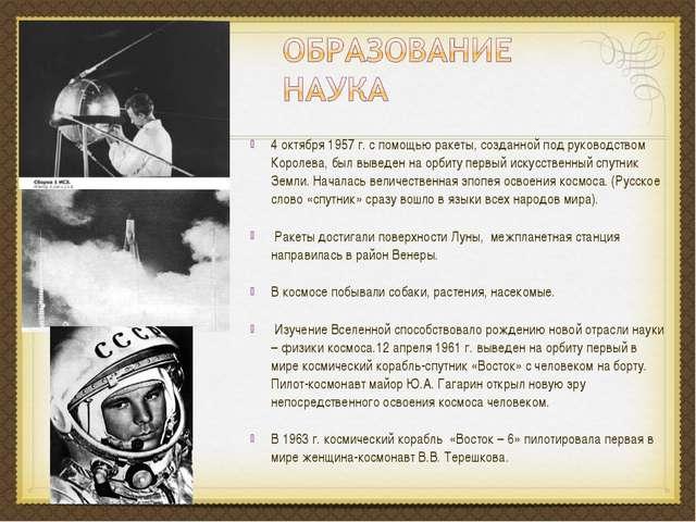 4 октября 1957 г. с помощью ракеты, созданной под руководством Королева, был...