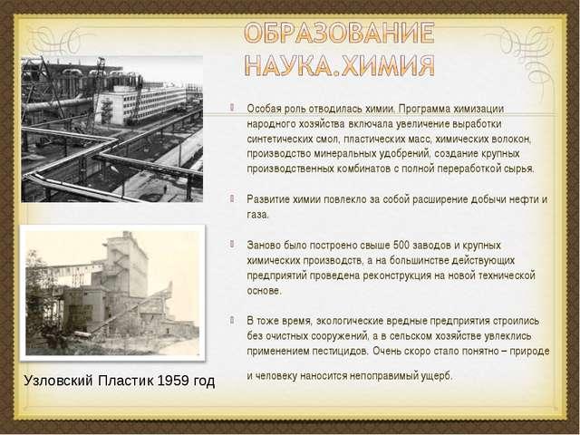 Особая роль отводилась химии. Программа химизации народного хозяйства включал...