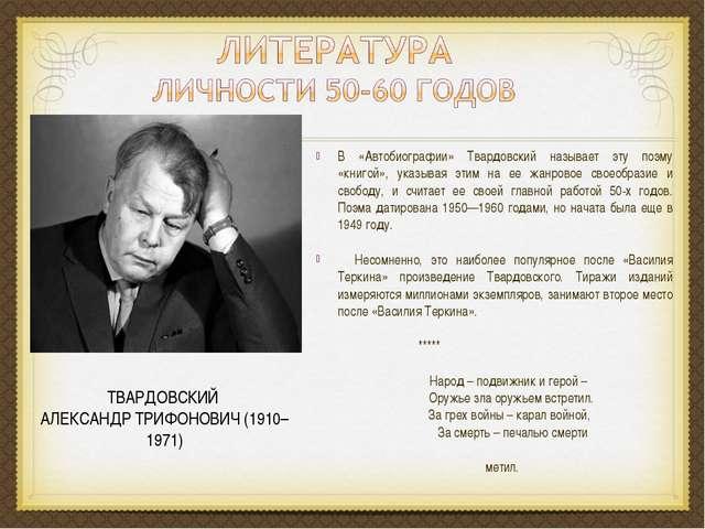 В «Автобиографии» Твардовский называет эту поэму «книгой», указывая этим на...