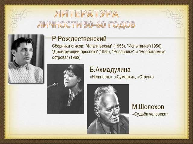 Б.Ахмадулина «Нежность» ,«Сумерки», «Струна» Р.Рождественский Сборники стихов...