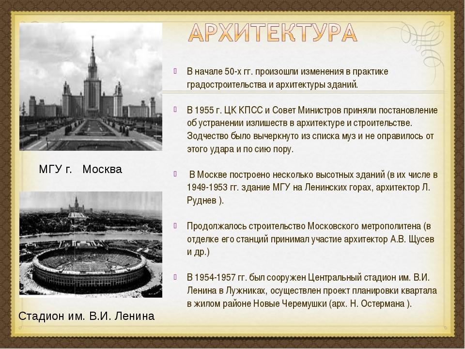 В начале 50-х гг. произошли изменения в практике градостроительства и архитек...