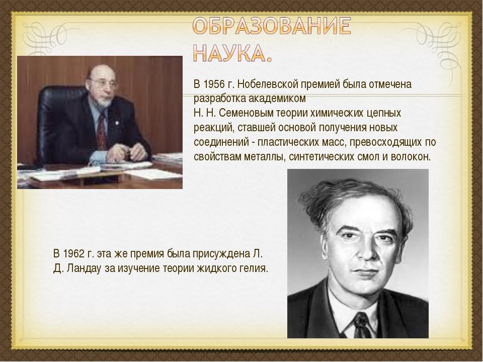 В 1956 г. Нобелевской премией была отмечена разработка академиком Н. Н. Семен...