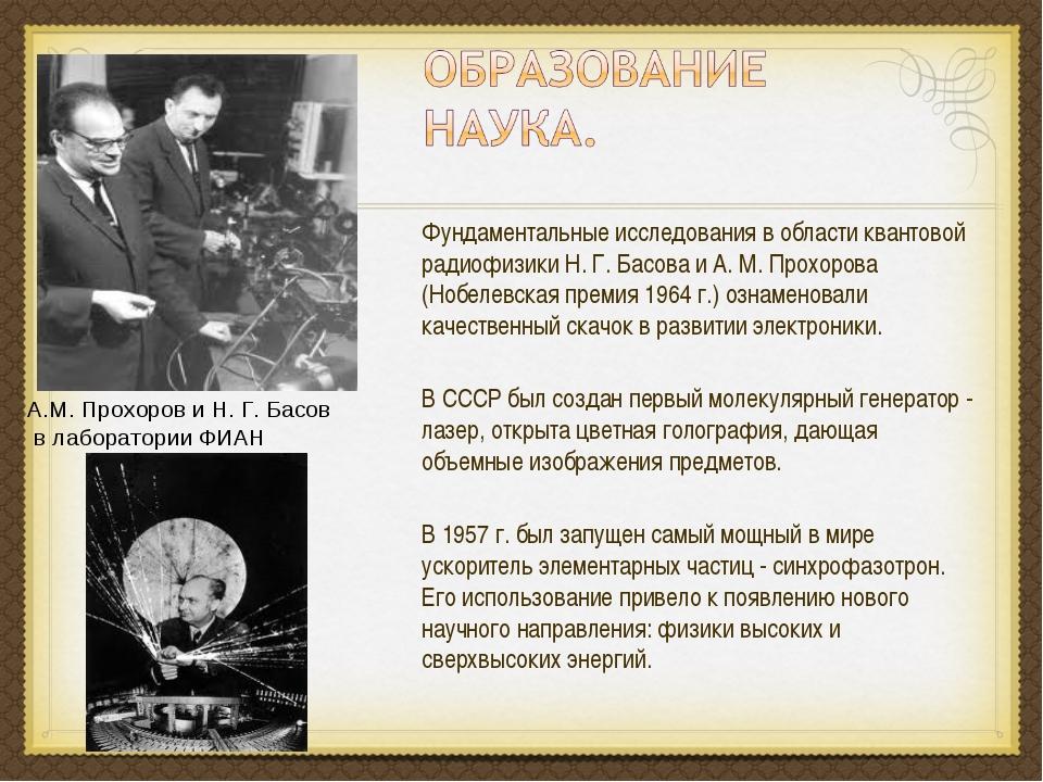 Фундаментальные исследования в области квантовой радиофизики Н. Г. Басова и А...