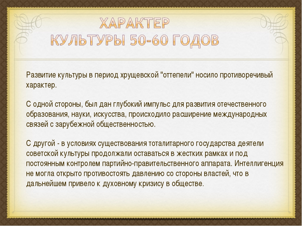 """Развитие культуры в период хрущевской """"оттепели"""" носило противоречивый характ..."""