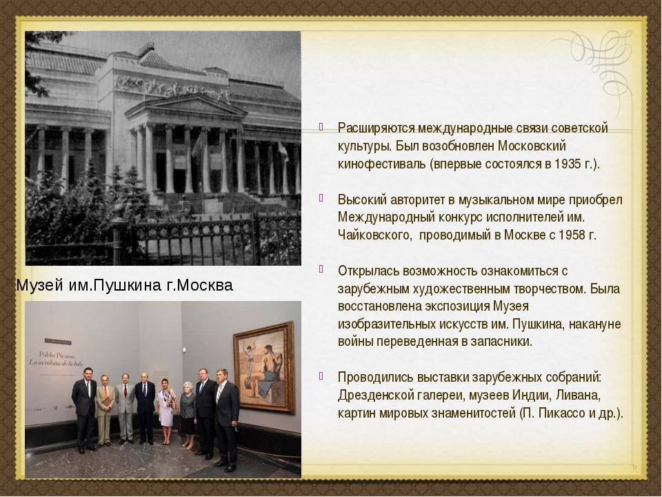 Расширяются международные связи советской культуры. Был возобновлен Московски...