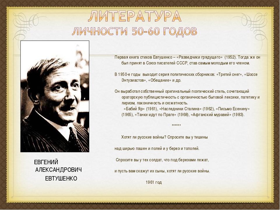 Первая книга стихов Евтушенко – «Разведчики грядущего» (1952). Тогда же он бы...