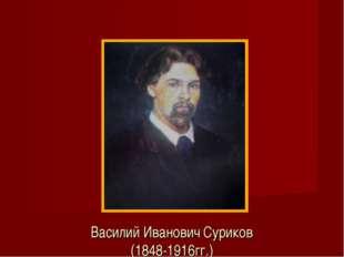 Василий Иванович Суриков (1848-1916гг.)
