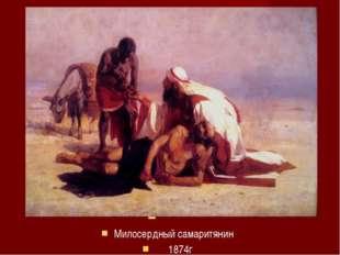 Милосердный самаритянин 1874г